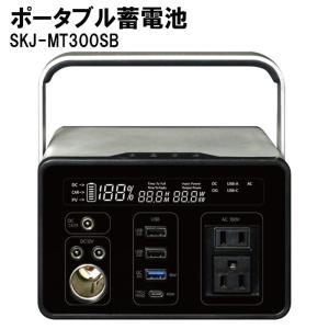 ポータブル蓄電池 家庭用蓄電池 SKJ-MT300SB エスケイジャパン ポータブル電源 非常電源 防災 避難生活 被災 発電機 バッテリー 送料無料|rankup