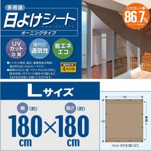 日よけシート 多用途日よけシート Lサイズ エコサンシェード 1.8 X 1.8m 日差し 日よけ サンスクリーン 遮光|rankup