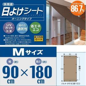 日よけシート 多用途日よけシート Mサイズ エコサンシェード 0.9 X 1.8m 日差し 日よけ サンスクリーン 遮光|rankup