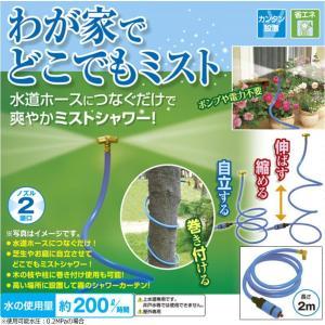 ミストシャワー わが家でどこでもミスト ポンプや電力不要 屋外 ミスト ホース 庭 ガーデニング 熱中症 家庭菜園 水遊び プール ペットの水浴び|rankup