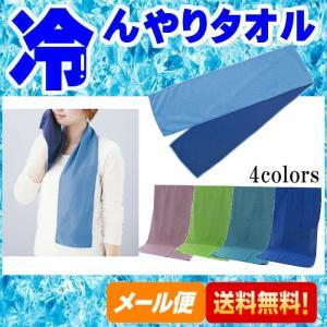 (お得な2枚セット)ひんやりタオル wj-9014 水で濡らしてひんやりタオル 冷却タオル メール便送料無料|rankup