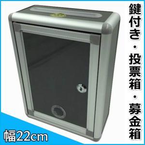 ・シルバーグレーのシンプルな多目的BOXです。  ・鍵付の軽量タイプなので、投票箱・回収箱・募金箱 ...
