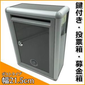 ・シルバーグレーのシンプルな多目的BOXです。  ・鍵付の軽量タイプなので、投票箱・回収箱・募金箱・...