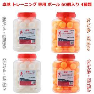 卓球 ボール ピンポン玉 練習用 プラスチック トレーニングボール 60個入り