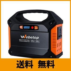 家族に欠かせない多機能なバッテリー  強力バッテリー内蔵: Webetopポータブル電源は、155W...