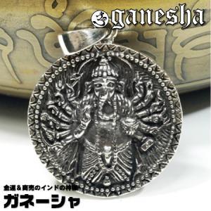 インドの神様 ガネーシャ 真言オム コイン型 スターリングシルバー ペンダントトップ|シルバー925|夢をかなえるゾウ|インド神話|rapanui