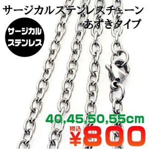 サージカル ステンレス(SUS 316L) アズキチェーン 40、45、50、55cm|Surgical stainless steel|長さ選択可能 メール便対応可|rapanui