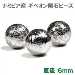 ギベオン隕石 ビーズ 6mm 1粒売り 本物保証 鉄隕石 AAAAAグレード ロジウム加工 メテオライト メール便対応可 rapanui