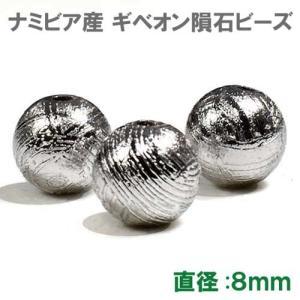 ギベオン隕石 ビーズ 8mm 1粒売り 本物保証 鉄隕石 AAAAAグレード ロジウム加工 メテオライト メール便対応可 rapanui