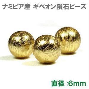 ギベオン隕石 ビーズ ゴールド 6mm 1粒売り 本物保証 鉄隕石 AAAAAグレード ロジウム加工 メテオライト メール便対応可 rapanui