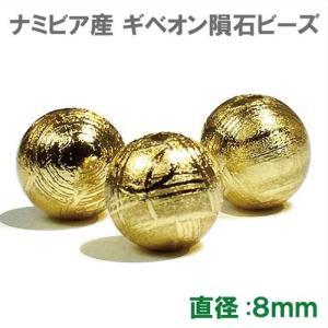 ギベオン隕石 ビーズ ゴールド 8mm 1粒売り 本物保証 鉄隕石 AAAAAグレード ロジウム加工 メテオライト メール便対応可 rapanui