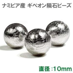 ギベオン隕石 ビーズ 10mm 1粒売り 本物保証 鉄隕石 AAAAAグレード ロジウム加工 メテオライト メール便対応可 rapanui