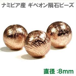 ギベオン隕石 ビーズ ピンクゴールド 8mm 1粒売り 本物保証 鉄隕石 AAAAAグレード ロジウム加工 メテオライト メール便対応可 rapanui