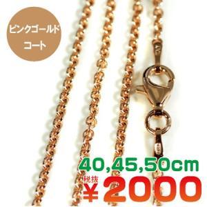 ピンクゴールドコーティング ロールあずき シルバーチェーン 40cm、45cm、50cm|スターリングシルバー|シルバー925|rapanui