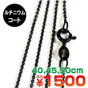 ブラックルテニウムコーティング ロールあずき シルバーチェーン 40cm、45cm、50cm|ブラックメッキ|スターリングシルバー|シルバー925|rapanui