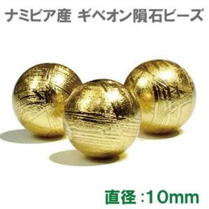 ギベオン隕石 ビーズ ゴールド 10mm 1粒売り 本物保証 鉄隕石 AAAAAグレード ロジウム加工 メテオライト メール便対応可 rapanui