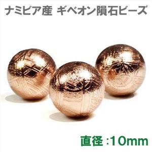 ギベオン隕石 ビーズ ピンクゴールド 10mm 1粒売り 本物保証 鉄隕石 AAAAAグレード ロジウム加工 メテオライト メール便対応可 rapanui