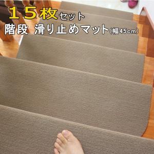 送料無料 階段 滑り止め マット 15枚セット(幅45cm) 滑り止めマット 階段の滑り止め すべり...