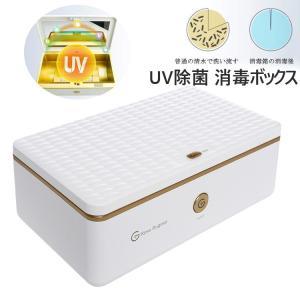 紫外線除菌 消毒ボックス UVランプ UVライト 消毒 除菌 抗菌 滅菌 除菌率99.99% 歯ブラ...