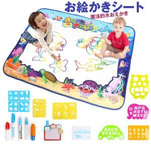 2020年最新版 水でお描く お絵かきシート  大判サイズ 子供 知育おもちゃ 3歳 4歳 5歳 6...