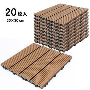 ウッドパネル ウッドデッキ ウッドタイル デッキタイル ジョイントパネル   20枚セット(約1.8...