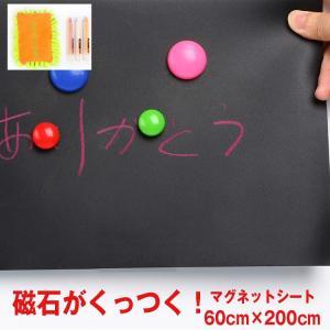磁石がくっつく 送料無料 黒板 ボード 磁石黒板シート マグネット ウォールステッカー ブラック ボ...