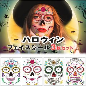 フェイスシール タトゥーシール ハロウィン メイク 選べる3枚セット メキシカンスカル ガイコツ フェイスシール タトゥー シール ラインストーン ビジューの画像