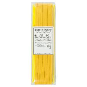 衣料だけでなく、生活雑貨にもご利用いただけます。 生産国:日本 素材・材質:ゴム:キングスパン糸:ア...