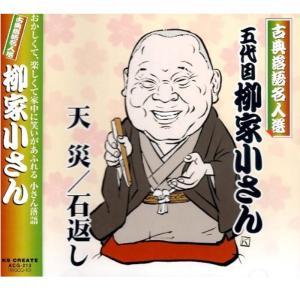 おかしてくて、たのしくて家中に笑いがあふれる落語です! 生産国:日本