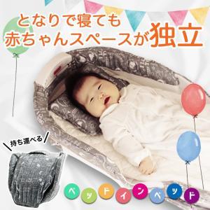 【商品名】  ・ベビー用ベッドインベッド  【サイズ(約)】  ・長さ:75cm、高さ:14cm  ...