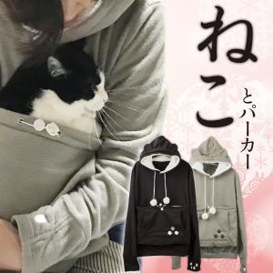 猫や犬(小型犬)、小さい動物を入れるためのパーカーです☆ このパーカーは脇からポケットが付いているの...