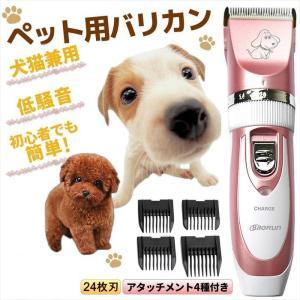 バリカン 犬用 ペット用 24枚刃 充電電池式 ピンク ゴールド/ペット用バリカン24枚刃