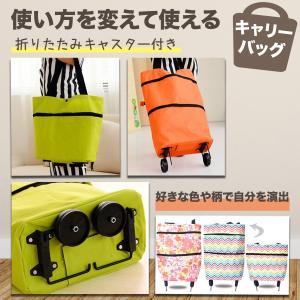 お買い物に、旅行に、とっても便利な折りたたみキャスター付きバッグです。  買い物やお出掛けで、帰りに...