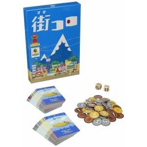 街コロ(新版) アナログゲーム