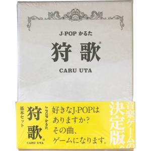狩歌 基本セット CARU UTA J-POPかるた 新版