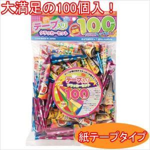 フジカ お徳用 テープ入りクラッカー 100P|rare-mori