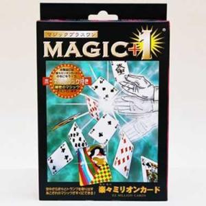 マジック+1 楽々ミリオンカード 手品 宴会芸などにオススメ!|rare-mori