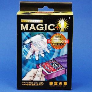 マジック+1 時空の箱 手品 宴会芸などにオススメ!|rare-mori