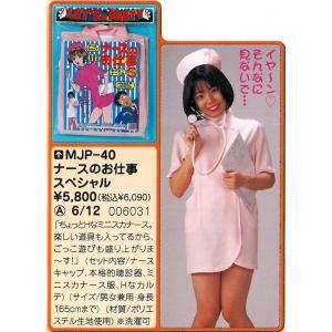 ナースのお仕事スペシャル ナース服 コスチューム|rare-mori