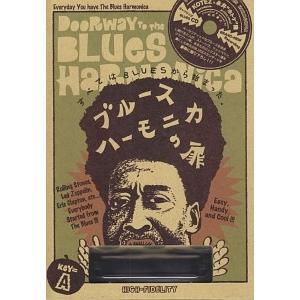 ブルースハーモニカの扉 ハーミニカとCDセット|rare-mori
