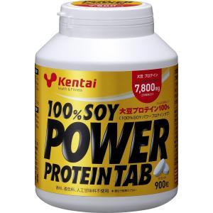 【送料無料】Kentai 100%SOYパワープロテインタブ 900粒