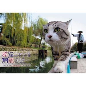 ウイング 旅猫ニャン吉 旅日記 2019年 カレンダー CL-380 壁掛け 52×36cm 猫