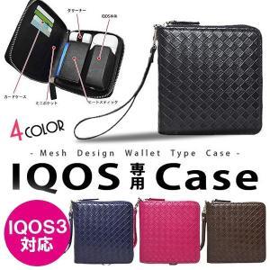 IQOS3 アイコス3 専用 ケース メッシュ型押し 全部収納 マグネット式 ストラップ付 メール便...