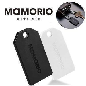 世界最小クラスの落とし物防止タグ「MAMORIO」に性能とスタイルにこだわったスペシャルバージョン「...