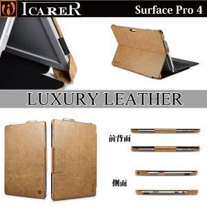サーフェス プロ6 5 4 surface pro6 ケース カバー 高品質 本革 ケース Microsoft Surface Pro5 レザーケース ブランド 手帳型 ICARER|raremogra