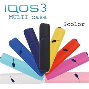 いま話題の電子タバコ「IQOS3(アイコス)MULTI(マルチ)」に、シリコンケースが登場!!  ■...