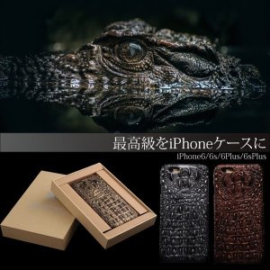 スマホケース iphone6 plus  アイフォン ケース i Phone アイホン 牛革 レザー 本革 ワニ柄 クロコダイル柄 クロコ型押し 最高級|raremogra