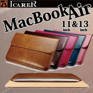 MacBooke Air 11インチ 13インチ用ケース 本革ケース 最高級フルグレインレザー 牛革 薄型 スリーブケース ブランド ICARER 全5色|raremogra