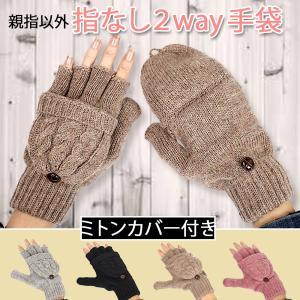 手袋 指なし レディース あったか ニット ミトン かぶせ付き 保温 防寒 秋冬 暖かい 女性用 フード付き レディース スマホ 対応 2WAYの画像