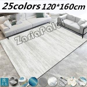 ラグ じゅうたん 洗える 北欧 カーペット ペルシャ絨毯 厚さ7mm 滑り止め付き 床暖対応 オールシーズン 絨毯 洗濯 120*160cm raro